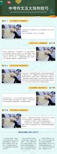 中考作文五大写作技巧