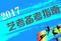 2017艺考备考指南