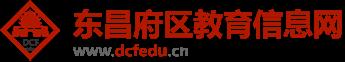 东昌府区教育信息网